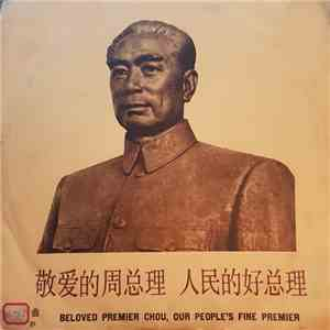 Various - 敬爱的周总理, 人民的好总理 = Beloved Premier Chou, Our People's Fine Premier album FLAC